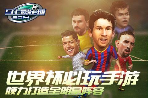 马上踢足球截图(2)