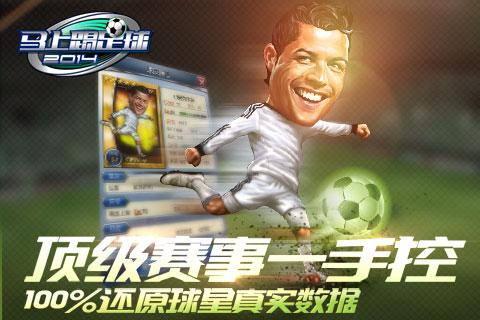 马上踢足球截图(3)