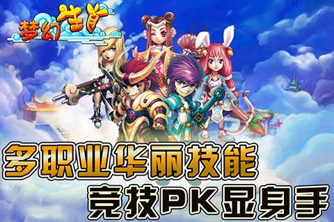 梦幻生肖360版截图(2)