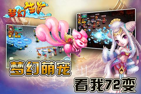 梦幻生肖360版截图(3)