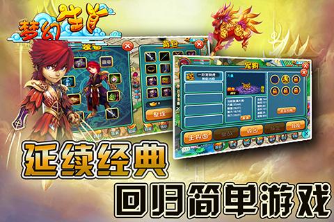 梦幻生肖360版截图(4)