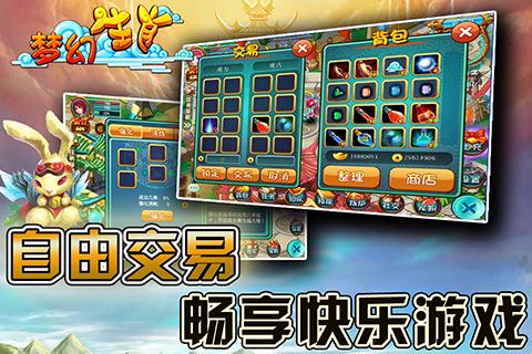 梦幻生肖360版截图(5)