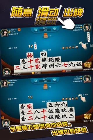 百战跑胡子截图(4)