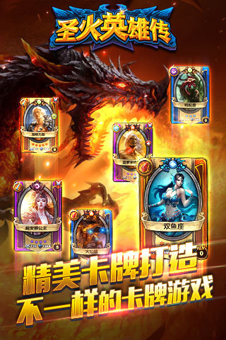 圣火英雄传截图(4)