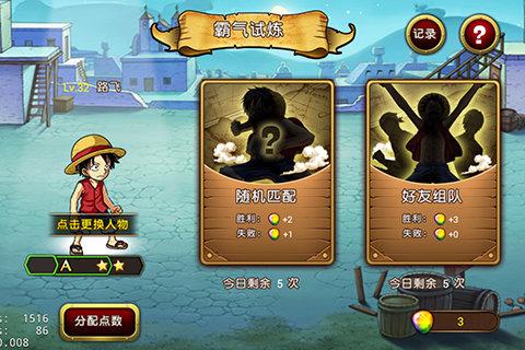 航海王起航截图(4)