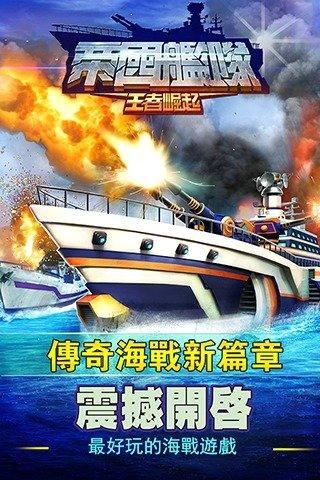 帝國艦隊截圖(5)