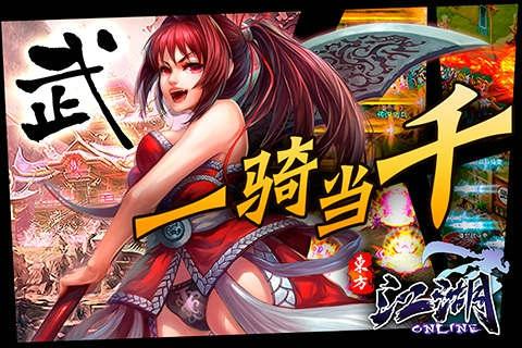 江湖OL九游版截图(2)