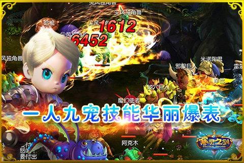 寒灵之剑360版截图(2)