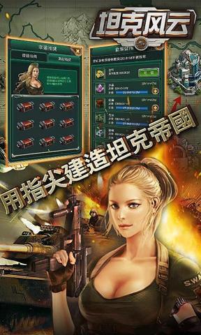 坦克风云截图(2)