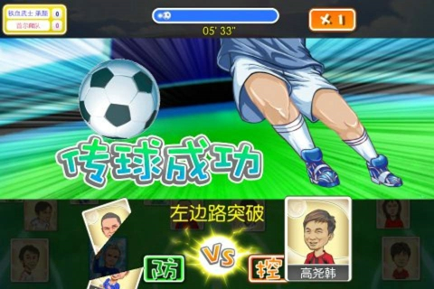 进击的足球360版截图(2)