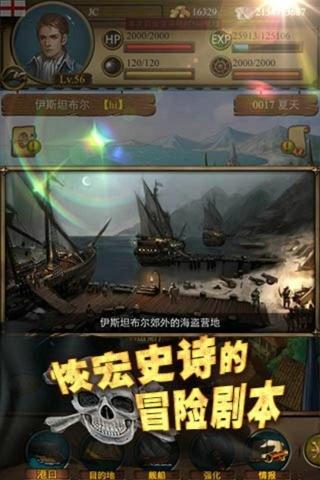 手机大航海截图(5)