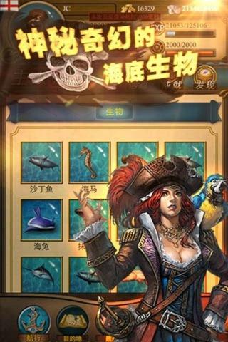 手机大航海截图(6)