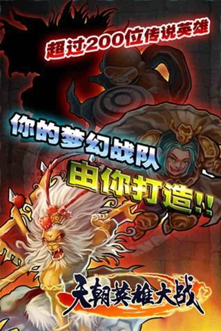 天朝英雄大战截图(5)