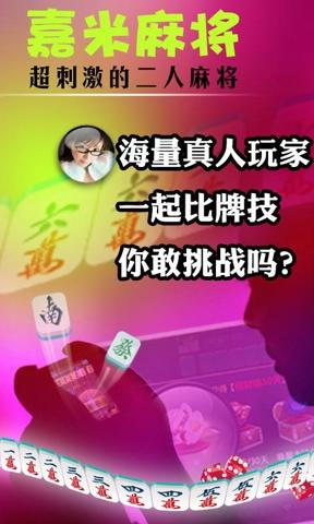 嘉米麻将九游版截图(2)