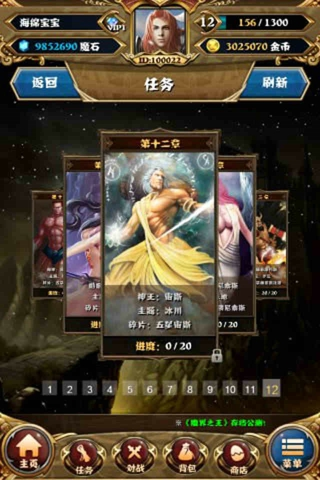 魔界之王360版截图(4)