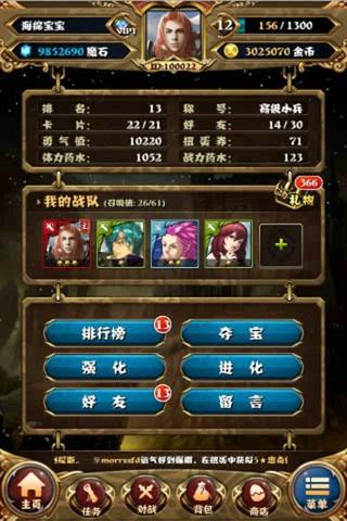 魔界之王360版截图(5)