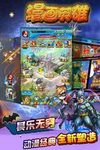 漫画英雄360版截图(4)