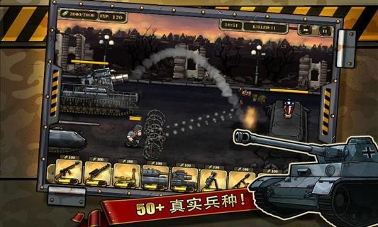 二战争锋360版截图(1)