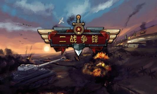 二战争锋360版截图(3)