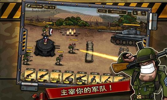 二战争锋360版截图(4)