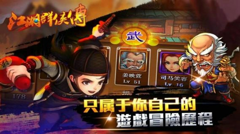 江湖群侠传截图(2)