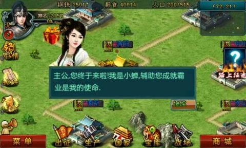 热血帝王360版截图(2)
