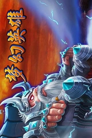 梦幻英雄截图(5)