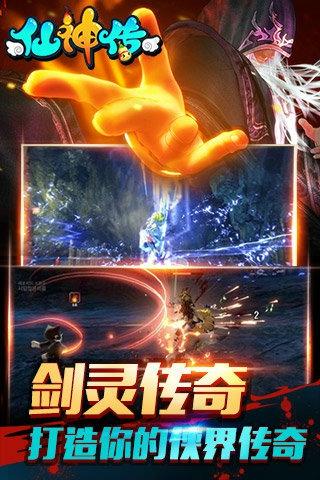 仙神传截图(2)