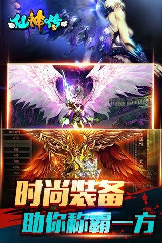 仙神传截图(4)