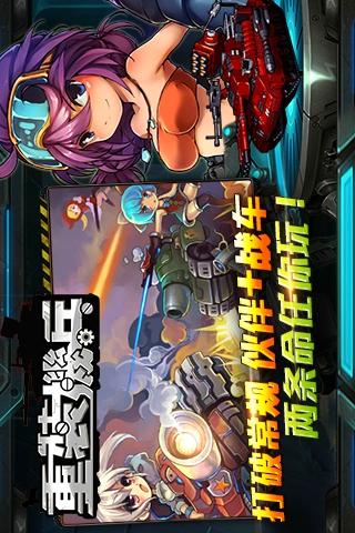 重装机兵截图(2)
