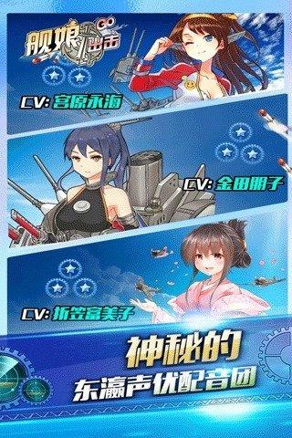 舰娘出击九游版截图(1)