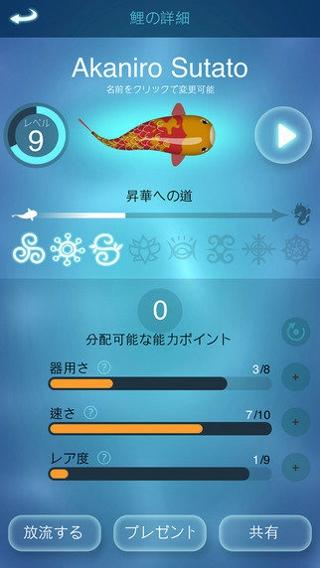 禅之鲤~安静的水中之旅截图(4)