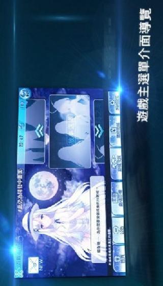 月之潮截图(2)