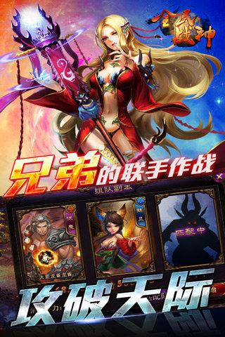 全民战神360版截图(5)