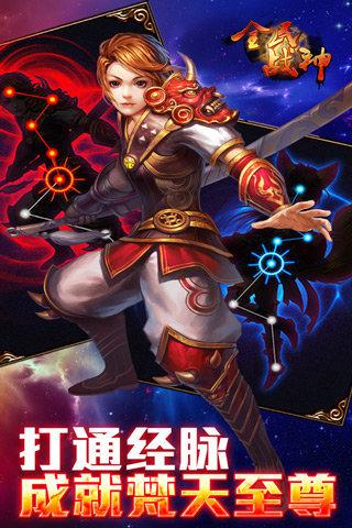 全民战神360版截图(4)