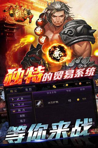 全民战神360版截图(3)