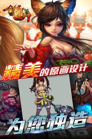 全民战神360版截图(1)