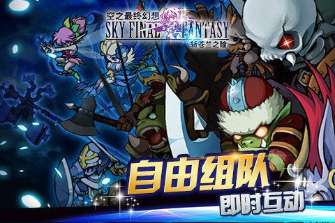 空之最终幻想截图(3)