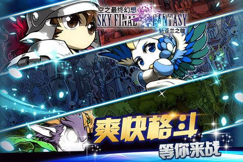 空之最终幻想截图(2)