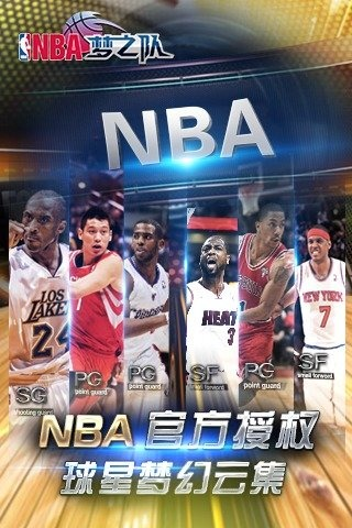 nba梦之队360版截图(1)