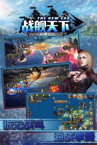 战舰天下360版截图(4)