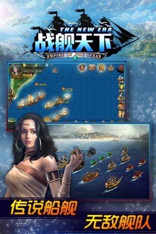 战舰天下360版截图(3)