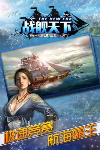 战舰天下360版截图(2)