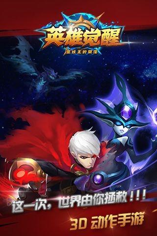 英雄觉醒九游版截图(1)