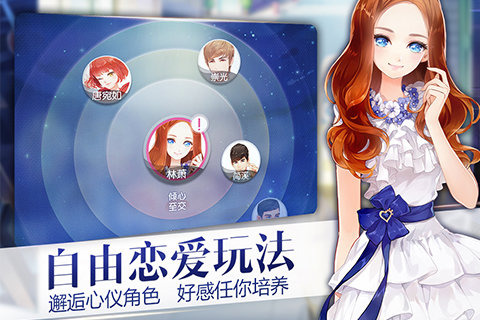 小时代九游版截图(4)