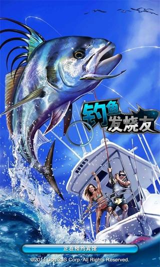 钓鱼发烧友截图(4)