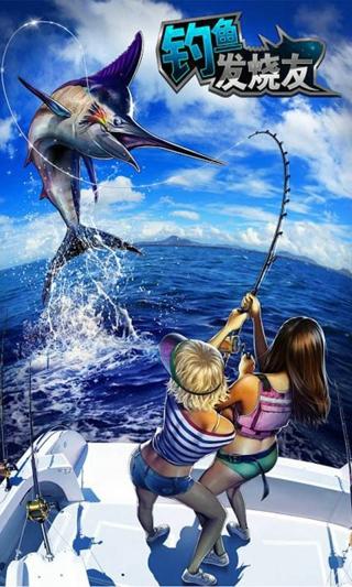 钓鱼发烧友截图(3)