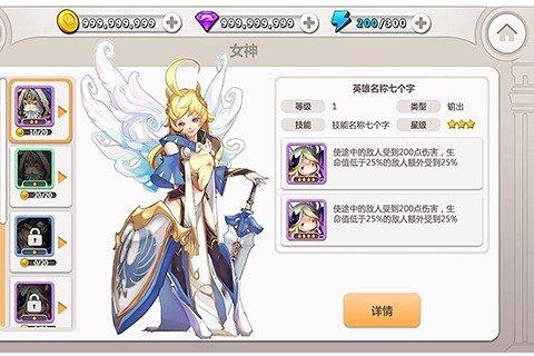女神的勇士截图(1)