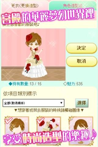 美男宮殿月下灰姑娘截图(4)