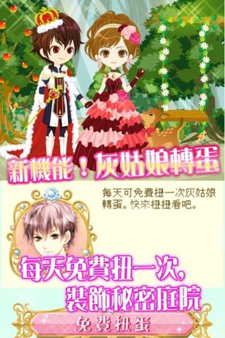 美男宮殿月下灰姑娘截图(3)
